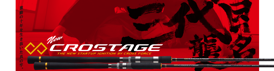 Major Craft CROSTAGE JIGGING CRXJ-S58//4 Spinning Rod