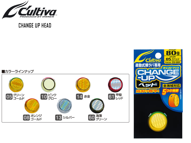 Cultiva 31969 CU-150 Change Up Head (Color: 05 Green Gold, Weight: 150gr)