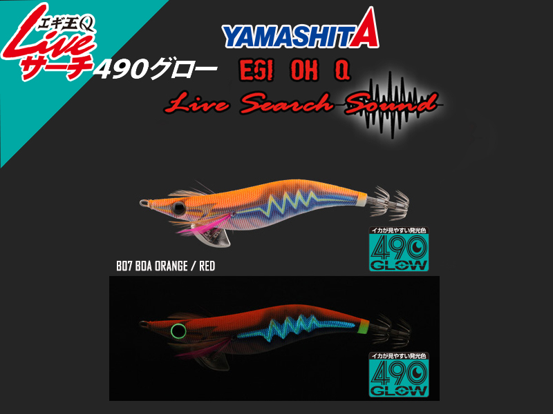 Yamashita Egi OH Live Search 490 (Size: 2.5, Color: B07 BOA orange / red )