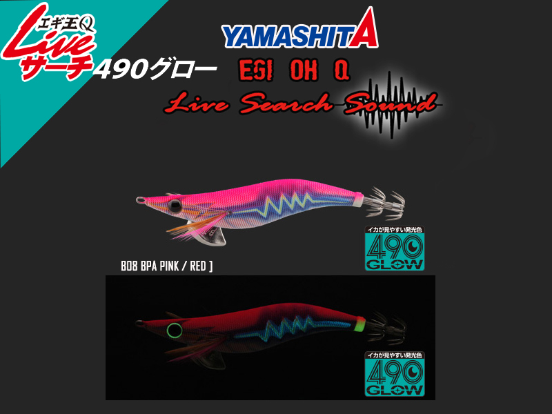 Yamashita Egi OH Live Search 490 (Size: 2.5, Color: B08 BPA pink / red )