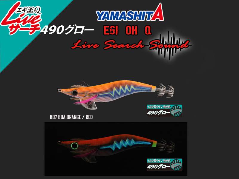 Yamashita Egi OH Live Search 490 (Size: 3.5, Color:B07 BOA orange / red )