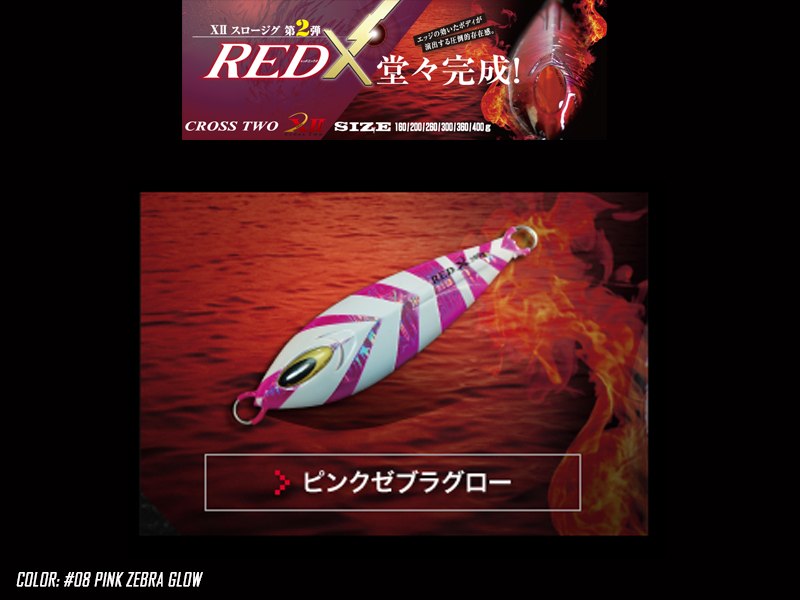 XII Cross Two RedX (Weight: 260gr, Color: #08 Pink Zebra Glow)