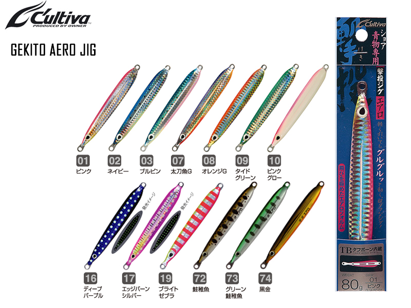 Cultiva Gekito Jig Aero GJA-80 (130mm, 80gr, Colour:01)