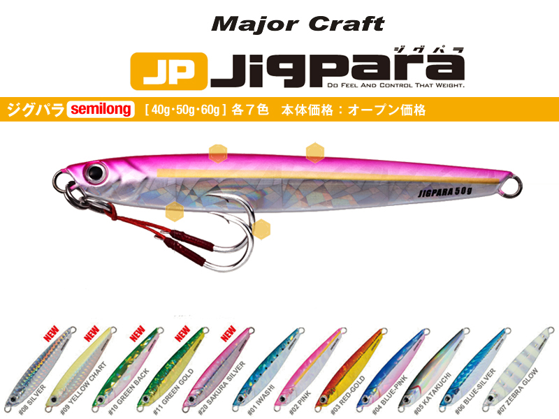 Major Craft Jigpara Semilong (Color:#20 Sakura Silver, Weight: 60gr)