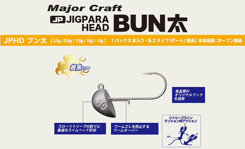 Major Craft Jigpara Head Bunta Rock (Weight: 3.5gr, Pack: 5pcs)