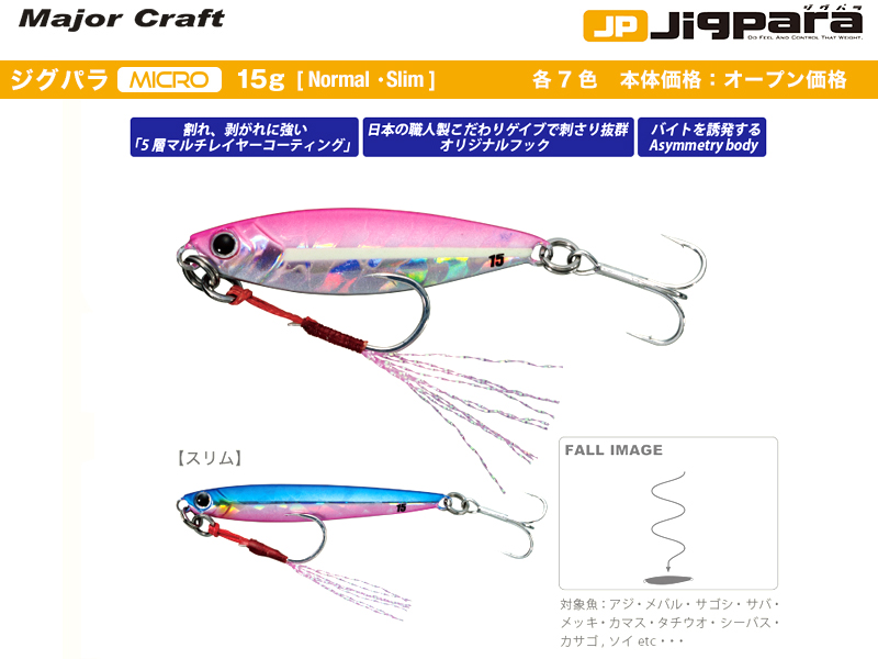 Major Craft JigPara Micro Slim (Color: #18 Glow Pink, Weight: 15gr)
