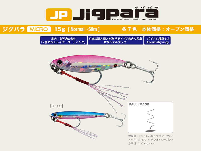 Major Craft Jigpara Mirco (Color: #18 Glow Pink, Weight: 15gr)