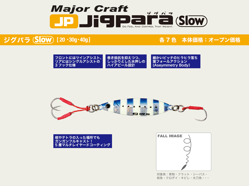 Major Craft JigPara Slow (Color:#07 Zebra Glow, Weight: 40gr)