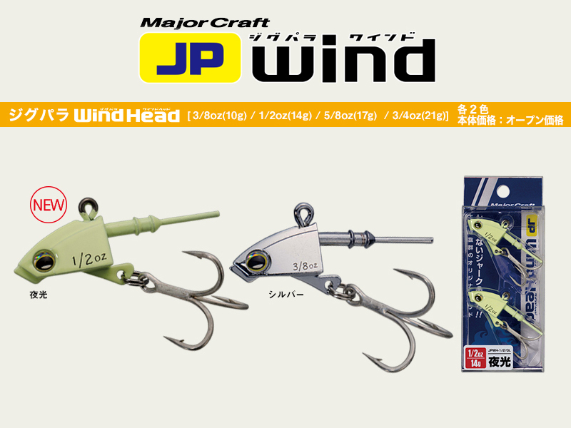 Major Craft JP Wind Head (Weight: 21gr, Type: Silver, Pack: 2pcs)