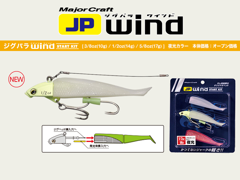 Major Craft JP Wind Start Kit (Length: 84mm, Weight: 14gr/1/2oz)