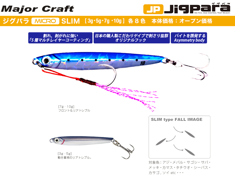Major Craft JigPara Micro Slim (Color: #04 Blue Pink, Weight: 7gr)