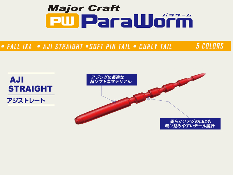 Major Craft Paraworm Straight Aji ( Length: 5.08cm, Color: #38 Glow White, Pack: 15pcs)