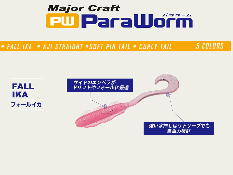Major Craft Paraworm Straight Aji ( Length: 3.81cm, Color: #40 Glow Chart, Pack: 15pcs)