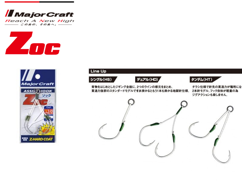 Major Craft Zoc Assist Hooks HD30 (Size: 1/0, Diameter: 30mm, Pack: 2pcs)