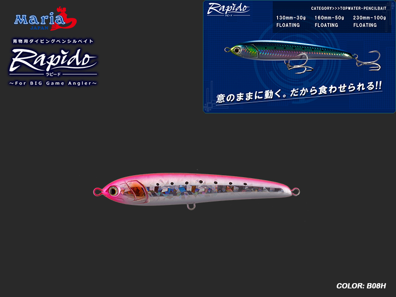 Maria Rapido F160 (Length: 160mm, Weight: 50gr, Color: B08H)