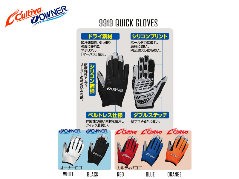 Owner Cultiva 9919 Quick Gloves (Color:Red, Size: M)