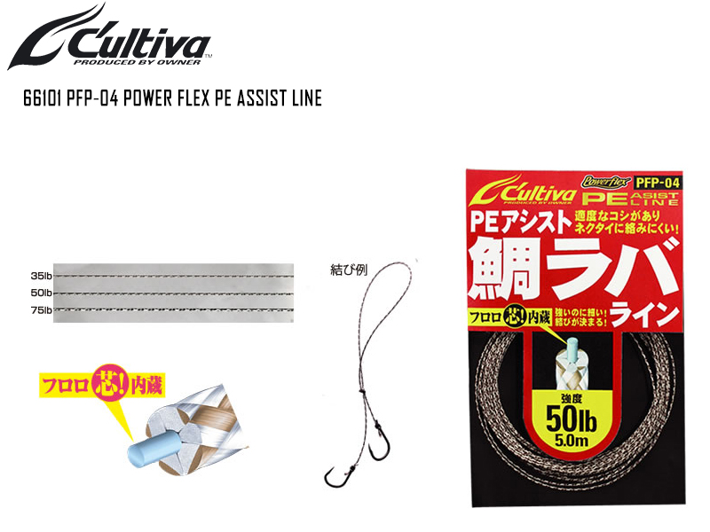 Cultiva 66101 PFP-04 Power Flex PE Assist Line (Length: 5m, Strength: 75LB)