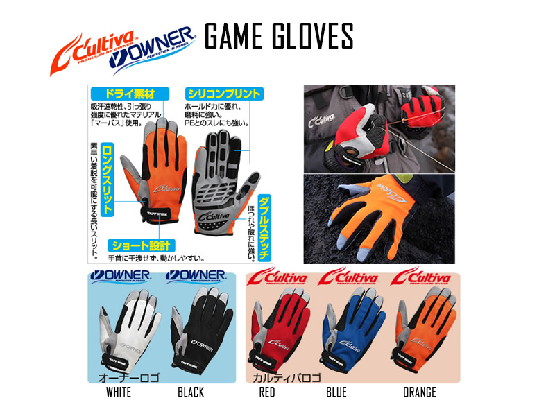 Owner Cultiva 9918 Game Gloves (Color: Black, Size: XL)