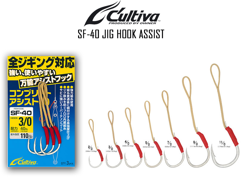 Cultiva SF-40 Jig Hook Assist (Size:11/0, Hook Strength(Lb/Kg):179/81.6, Line Strength(lb):240, Pack: 2pcs)