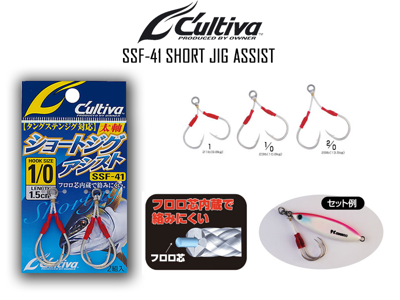 Cultiva SSF-41 Short Jig Assist (Size:2/0, Strength:13.5kg, Pack:2pcs)