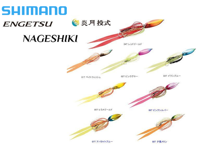 Shimano Engetsu Nageshiki (Weight: 8gr, Color: #08T Meron)