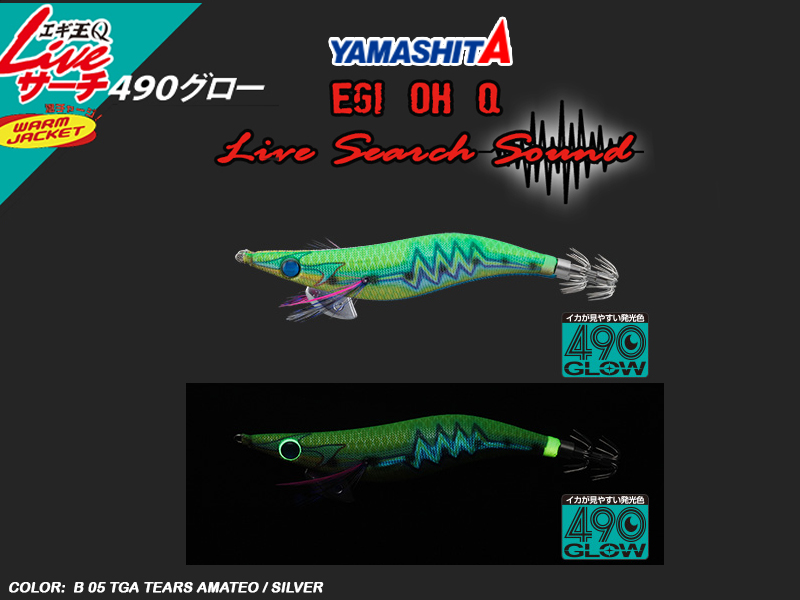 Yamashita Egi OH Q Live Search 490 Glow Shallow Type (Size: 3.5, Weight:18.5gr, Color: B05 TGA)