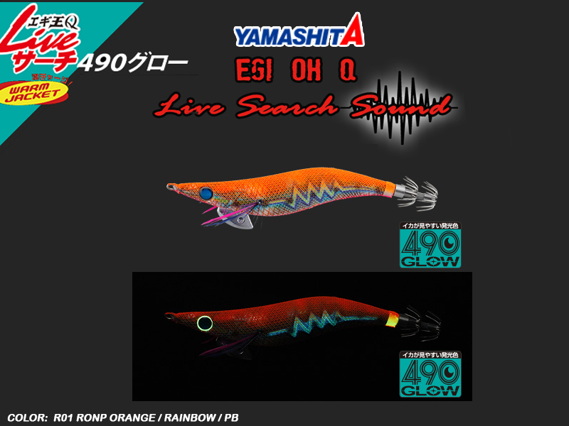 Yamashita Egi OH Q Live Search 490 Glow Shallow Type (Size: 3.5, Weight:18.5gr, Color: R01 RONP)